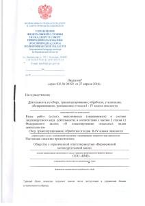 Лицензия сбор,обработка ,утилизация отходов I - IV класса